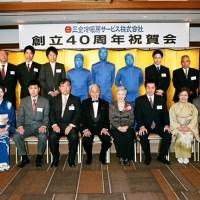 創立40周年祝賀会