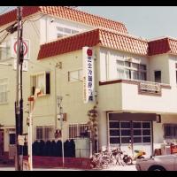 36年前の新社屋