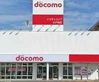 ドコモショップ水戸西店