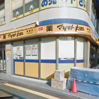 マツモトキヨシ綾瀬店