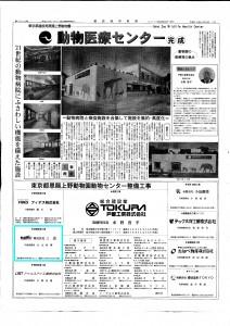 20160406_建設経済新聞