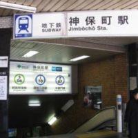 都営新宿線神保町駅