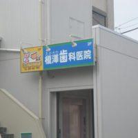 榎澤歯科医院