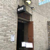 新宿明月館