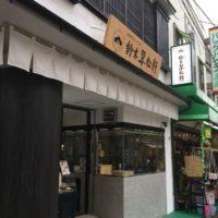 鈴木翠松軒和菓子屋