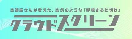 クラウドスクリーン_バナー-03