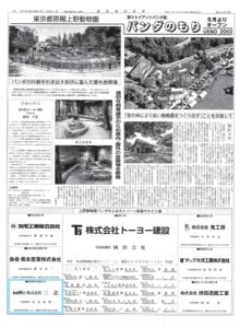 パンダ舎_建設経済新聞