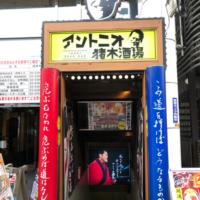 アントニオ猪木酒場新宿店