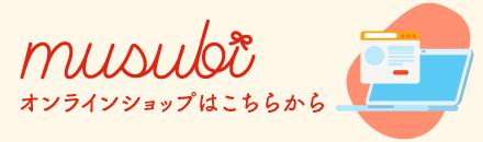 musubiオンラインショップ:紙おしぼりドットコム